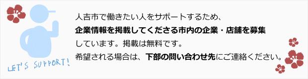 人吉市で働きたい人をサポートするため、企業情報を掲載してくださる市内の企業・店舗を募集しています。掲載は無料です。希望される場合は、下部の問い合わせ先にご連絡ください。
