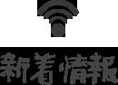 人吉市公式フェイスブックでも旬な情報を発信しています!