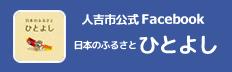 「日本のふるさとひとよし」公式facebook