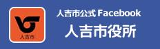 「人吉市役所」公式facebook