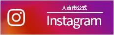 人吉市公式instagram