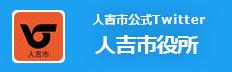 人吉市公式Twitter